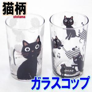 グラス タンブラー ガラスコップ 音たま ネコ柄 音符柄 黒猫 チェックドット 日本製 食器 小サイ...