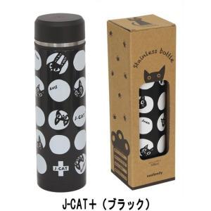 【在庫限りで終了】 ステンレスボトル 水筒 保温保冷 マグボトル 携帯水筒 ノアファミリー おしゃれ(猫グッズ 猫 雑貨 ねこ ネコ 猫柄 ねこ雑貨 ギフト包装無料)|osyarehime|07