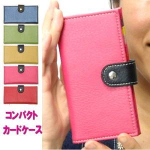 カードケース 14枚収納可 手帳型 薄型 コンパクトタイプ 2つ折り カード入れ カードホルダー おしゃれ|osyarehime