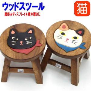 ウッドスツール ネコ顔 ラウンドスツール スカーフネコ 木製 黒猫 ミケネコ イス 椅子 いす フロアチェア(猫グッズ 猫雑貨 猫 グッズ 雑貨 ねこ ネコ 猫柄 小物)|osyarehime