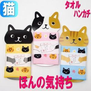 のあぷらすの和風雑貨シリーズ ほんのきもちタオルハンカチ。  ネコの台紙付きデザインがとっても可愛い...