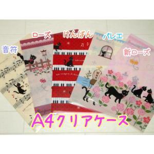 クリアファイル A4クリアケース シングルホルダー かわいい ピンク 整理 おしゃれ(猫グッズ 猫雑貨 猫 グッズ 雑貨 ねこ ネコ 猫柄 小物)|osyarehime