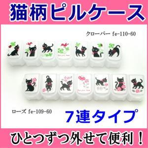 ピルケース 7連 薬入れ サプリケース 錠剤 アクセサリー 小物入れ 売れ筋 かわいい おしゃれ(猫グッズ 猫雑貨 猫 グッズ 雑貨 ねこ ネコ 猫柄 小物)|osyarehime