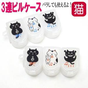 ピルケース 3連 ネコ柄 薬入れ 小物入れ プラスチック 半透明 ミニサイズ プチケース ビーズ入れ 日本製 のあぷらす猫雑貨 猫グッズ レディース|osyarehime