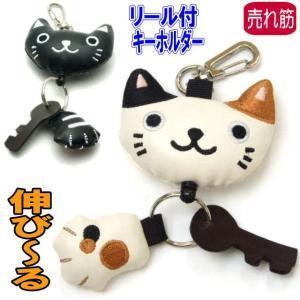 キーホルダー リール のあぷらす ギフト かわいい インテリア 誕生日プレゼント キー カギ 鍵(猫グッズ 猫 雑貨 ねこ ネコ 猫柄 ねこ雑貨 ギフト包装無料)|osyarehime