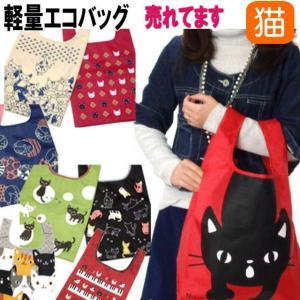 和風雑貨の【なごみシリーズ】たて型エコバッグです。   可愛いイラスト入りの内ポケットに折りたたんで...