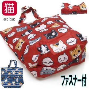 エコバッグ ファスナー付き やまねこ 猫柄 ポリエステル 軽量 携帯バッグ シッピングバッグ サブバッグ のあぷらす猫雑貨 猫グッズ レディース|osyarehime