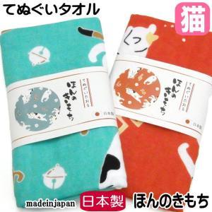 手ぬぐいタオル やまねこ ねこ柄 きもち ふく猫 音符 34×81cm フェイスタオル ガーゼ 綿 ギフト のあぷらす 日本製 猫雑貨 猫グッズ 引越し お礼|osyarehime