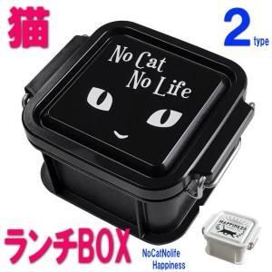 ランチボックス Sサイズ 300ml ネコ柄 コンテナ型 お弁当箱 密封 ストッカー 保存容器 キッチングッズ 黒/白 日本製 猫雑貨 猫グッズ かわいい|osyarehime