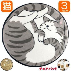 シートクッション  チェアクッション チェアパッド おしゃれ 35cm 丸型 滑り止め いす用 座布団 薄型 低反発  ネコ 猫柄 猫雑貨 猫グッズ かわいい osyarehime