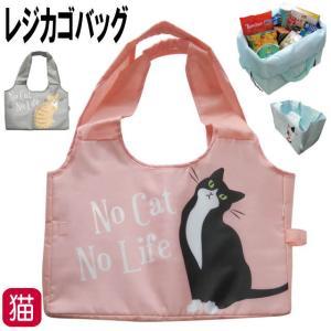 レジカゴバッグ 保冷・保温 ネコ柄 No Cat No Life 軽量 クーラーバッグ トートバッグ ショッピングバッグ レジャー Abeille 猫雑貨 猫グッズ かわいい|osyarehime