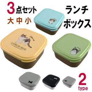 シールランチ 3Pセット ランチボックス 3個セット お弁当箱 入れ子式 タッパー ストッカー 保存容器(猫グッズ 猫雑貨 猫 グッズ 雑貨 ねこ ネコ 猫柄 小物)|osyarehime