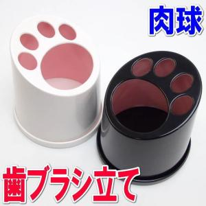 歯ブラシスタンド 肉球型 メラミン樹脂 プラスチック 歯ブラシ立て ハブラシホルダー おしゃれ(猫グッズ 猫雑貨 猫 グッズ 雑貨 ねこ ネコ 猫柄 小物)|osyarehime
