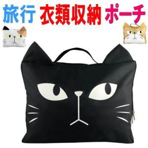 トラベル ポーチ バッグ ケース 小物 収納 旅行用 オーガナイザー パッキング 大容量 猫雑貨 猫グッズ レディース かわいい おしゃれ|osyarehime
