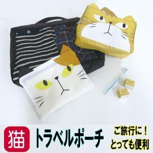 トラベル ポーチ バッグ ケース Sサイズ 小物 収納 旅行用 オーガナイザー パッキング 大容量 猫雑貨 猫グッズ レディース かわいい おしゃれ|osyarehime