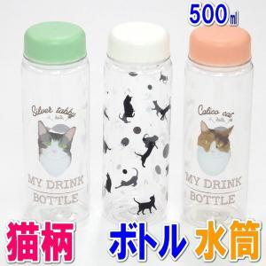 猫ボトル クリヤーボトル 500ml 水筒 マグボトル 携帯水筒 アウトドア おしゃれ(猫グッズ 猫雑貨 猫 グッズ 雑貨 ねこ ネコ 猫柄 小物)|osyarehime