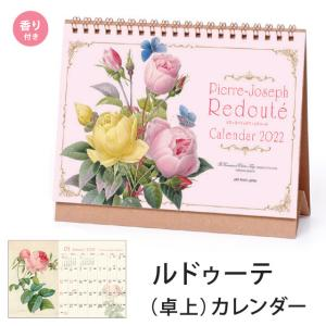 カレンダー 卓上 ルドゥーテ 2022年度 薔薇柄 ローズ ばら 薔薇 コンパクトサイズ ピエール・ジョゼフ・ルドゥテ 薔薇雑貨 おしゃれ かわいい|osyarehime