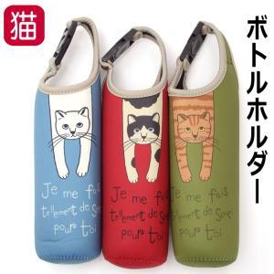 ペットボトルケース ペットボトルホルダー ボトルカバー 500ml 猫のシャロン 猫 雑貨 小物 グッズ ねこ ネコ 猫柄  レディース かわいい おしゃれ osyarehime