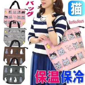 大人気シリーズ 猫のシャロン 可愛いデザインの保冷バッグ です。  たっぷり入る大きいサイズでお買い...