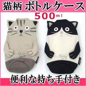 大人気!猫のシャロン ペットボトルカバー です。  【ハチワレ】と【キジトラ】の新デザインが登場しま...