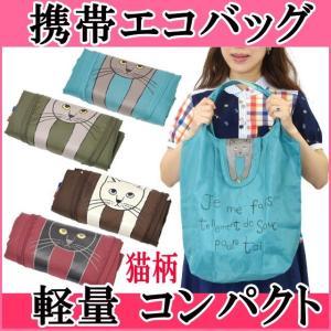 エコバッグ ショッピングバッグ サブバッグ 手提げ 携帯バッグ 折り畳み フラップ付き 軽量 おしゃれ(猫グッズ 猫雑貨 猫 グッズ 雑貨 ねこ ネコ 猫柄 小物)|osyarehime