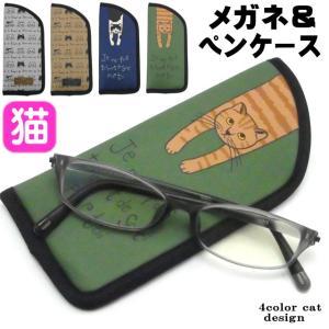 メガネケース ソフトタイプ ネコ柄 タルティーヌ シャロン コンパクトサイズ グラスケース メガネ入れ 猫雑貨 猫グッズ かわいい おしゃれ ギフト包装無料|osyarehime