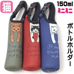 ボトルホルダー 猫 タルティーヌ 150mlサイズ専用 プチボトルホルダー ミニサイズ 極小サイズ 猫柄 猫雑貨 猫グッズ かわいい おしゃれ osyarehime