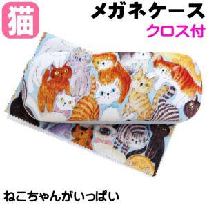 メガネケース クロス付き 猫柄 ネコ柄 ねこちゃん、ねこちゃん ハードケース 眼鏡ケース めがねケース 北村 ハルコ 猫雑貨 猫グッズ レディース かわいい|osyarehime