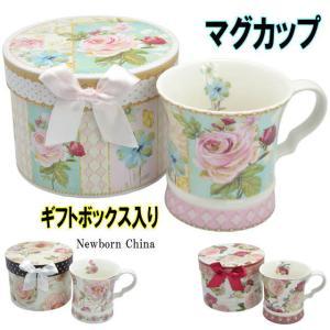 マグカップ ギフトボックス入り 花柄 バラ柄 同柄BOX付き ニューボーンチャイナ マグ コップ 食器 カップ 湯飲み コーヒーカップ 薔薇雑貨 ローズ|osyarehime