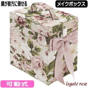 コスメボックス バラ柄 レガートローズ ピンク 布製 化粧 収納 大容量 鏡付き 持ち運びトレンチケース メイクボックス バニティケース|osyarehime