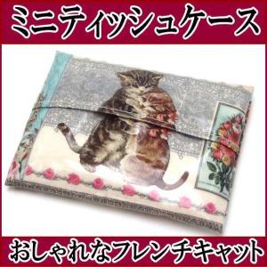 ポケットティッシュケース ミニティッシュケース フレンチキャット ネコ×バラ ポケットティッシュカバー ネコグッズ 猫雑貨 ローズ おしゃれ姫 るいす|osyarehime