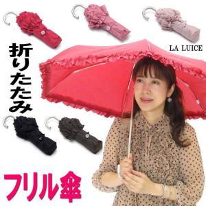 LA LUICE 折りたたみ傘 フリル J型ハンドル 雨傘 傘袋付き 軽量 コンパクト 黒/グレー/ピンク/レッド/ローズ レディース かわいい おしゃれ|osyarehime