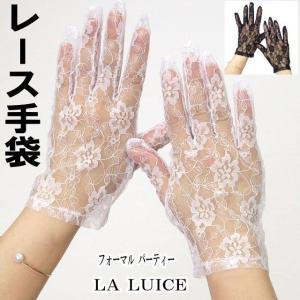 手袋 フラワー 総 レース ラルイス るいす LA LUICE  ナイロン ショート アームカバー おしゃれ グローブ  パーティー フォーマル コスプレ|osyarehime