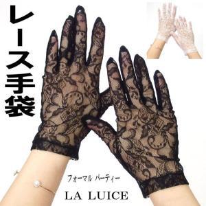 手袋 レース ショート レディース ボタニカル ラルイス るいす LA LUICE ナイロン アームカバー おしゃれ グローブ コスプレ パーティ フォーマル|osyarehime