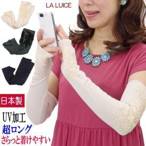 手袋 アームカバー UV レディース  指なし 日除け ロング るいす LA LUICE ルイス 夏用 レース刺しゅう 指きり ShineCool レーシーグローブ 日本製 osyarehime