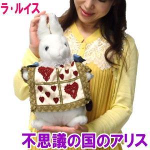 ぬいぐるみ うさぎ 不思議の国のアリス グッズ インテリア トランプウサギ かわいい 手作り ハンドメイド ラルイス【送料無料】|osyarehime