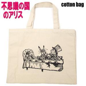 トートバッグL 手提げカバン ショッピング 買い物袋 補助バッグ コットン マチありタイプ 不思議の国のアリス ギフトにも|osyarehime