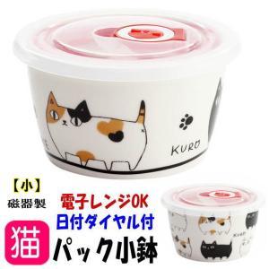 保存容器 陶器 タッパー ストッカー パック 小鉢 おしゃれ かわいい 猫 3兄弟 小 ネコ柄 磁器...
