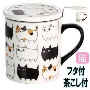 蓋付きマグカップ 茶こし付き 猫3兄弟 行進 渋滞 ハーブマグ ネコ柄 コーヒーカップ カップ 茶碗 コップ 磁器 食器 電子レンジOK キッチングッズ|osyarehime
