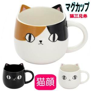 マグカップ おしゃれ 猫柄 白猫 三毛猫 黒猫 ネコ柄 コーヒーカップ カップ 茶碗 コップ 磁器 ...