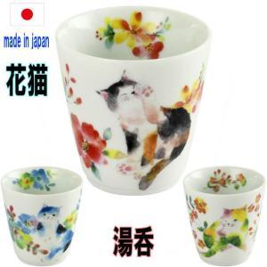 湯呑 湯飲み 花猫 ネコ柄 ねこ×花柄 茶碗 カップ コップ 直径8cm 磁器 日本製 食器 電子レンジOK キッチングッズ 猫雑貨 猫グッズ 女性 かわいい|osyarehime