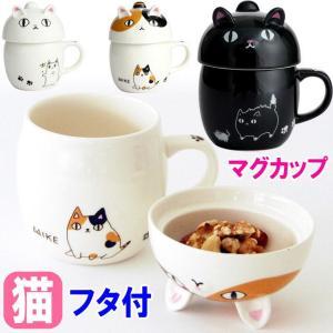 マグカップ 蓋つき フタ付き 猫3兄弟 直径8cm 白猫/三毛猫/黒猫 ネコ柄 コーヒーカップ カップ 茶碗 コップ 磁器 食器 キッチングッズ 猫グッズ|osyarehime