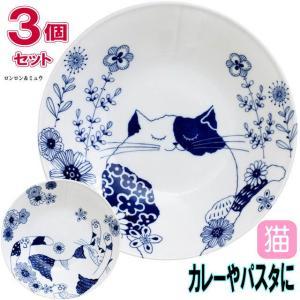 カレーやパスタに おすすめの深皿 【3枚セット売り】  清潔感のある白磁ベースに深いブルーの猫柄が可...