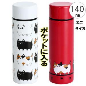 マグボトル ミニ  極小 水筒 ステンレス ボトル 魔法瓶 プチ ネコ柄 140ml 直飲み 携帯水筒 保冷 保温 猫柄 猫雑貨 猫グッズ レディース かわいい おしゃれ|osyarehime