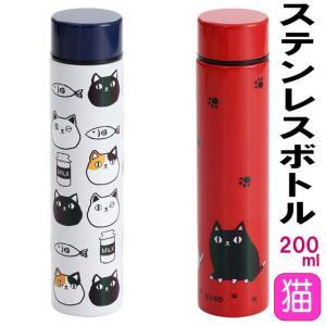 マグボトル ミニ スリム 水筒 ステンレス ボトル 魔法瓶 プチ ネコ柄 200ml 直飲み 携帯水筒 保冷 保温 猫柄 猫雑貨 猫グッズ レディース かわいい おしゃれ|osyarehime