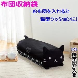 布団 収納袋 クッション カバー 猫 ネコ型 おしゃれ ブラック 抱き枕 猫 雑貨 小物 グッズ ねこ ネコ 猫柄 猫雑貨 猫グッズ 女性 レディース かわいい|osyarehime