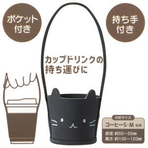 ドリンクホルダー 猫 ウエット素材 ドリンクバッグ テイクアウト 持ち帰り 猫型 NEKOTTO ねこっと 黒猫 持ち手付き 猫雑貨|osyarehime
