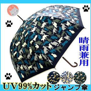 長傘 晴雨兼用 ジャンプ傘 雨傘 日傘 ワンタッチ傘 UV 雨具 レイングッズ アンブレラ おしゃれ(猫グッズ 猫雑貨 猫 グッズ 雑貨 ねこ ネコ 猫柄 小物)|osyarehime