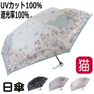 【在庫限りで終了】折りたたみ傘 猫3匹柄 晴雨兼用 雨傘 日傘 UVカット 携帯用 かさ 折りたたみ 折畳み 傘 カサ 雨具 レイングッズ アンブレラ|osyarehime