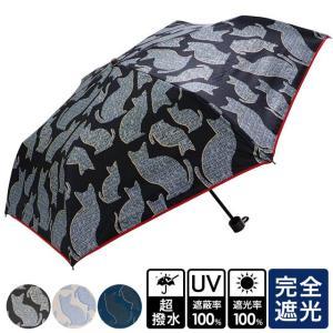折りたたみ傘 猫シルエット柄 晴雨兼用 雨傘 日傘 UVカット 携帯用 かさ 折りたたみ 傘 カサ 雨具 おしゃれ|osyarehime